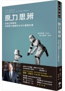 原力思辨:哈佛法學教授用星際大戰解析生命中重要的事