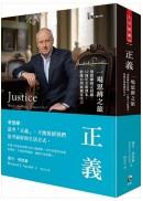 正義:一場思辨之旅【桑德爾指定授權,10周年全新譯本,收錄台灣版獨家序言】