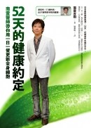 52天的健康約定:南雲醫師帶你用一日一餐更新全身細胞