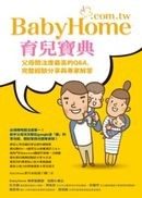 BabyHome育兒寶典:父母關注度最高的Q&A,完整經驗分享與專家解答