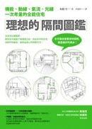 理想的隔間圖鑑:機能、動線、氣流、光線一次考量的全能住宅