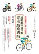 遠離運動傷害的單車騎乘訓練