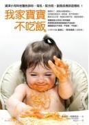 我家寶寶不吃飯