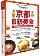 京都B級美食: 體驗關西風情,先從在地料理開始