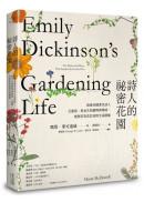 詩人的祕密花園:啟發美國著名詩人艾蜜莉.狄金生的植物與場域,梳理其寄花於詩的生命隱喻