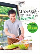 MASA,早安!我們一起吃Brunch吧!:每天都想吃的102道超人氣美味早午餐食譜