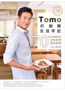 名模主廚Tomoの廚房生活手記:70道不失敗超簡單的美味料理創意提案