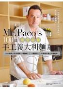 Mr. Paco's 100道完全自製手工義大利麵全書:1300張照片完全圖解10種麵糰+12種醬料+千變萬化義大利麵料理