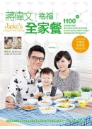 蔣偉文幸福全家餐:快速又營養的美味食譜,讓吃飯變成親子最快樂的時光!