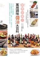 廚房必備!萬用調味醬油大百科:全台第一本完整蒐錄並介紹醬油的種類、知識、文化、製造方法,與如何運用在各種料理上的百科全書