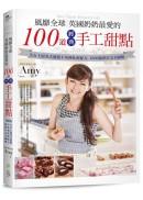 風靡全球,英國奶奶最愛的100道經典手工甜點:美女主廚英式甜點不外傳私密配方,1800張照片完全圖解