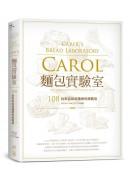Carol麵包實驗室:108封來自烘焙讀者的挑戰信