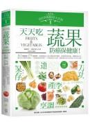 廚房大百科1:天天吃蔬果,防癌保健康