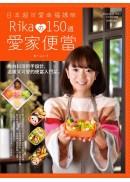 日本超可愛幸福媽咪Rikaの150道愛家便當:專為料理新手設計,溫暖又可愛的便當入門菜