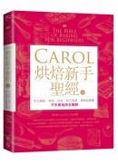 Carol烘焙新手聖經(上):手工餅乾、塔派、泡芙、布丁果凍、果乾與果醬不失敗秘訣全圖解