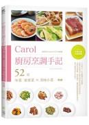 Carol廚房烹調手記:52道年菜、家常菜與美味小菜特選