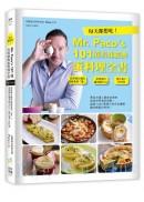 每天都想吃!Mr.Paco's101道美味經典蛋料理全書:廚房裡必備的超級食物「蛋」×廚房裡的魔法師Paco=變化萬千的料理