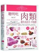 廚房大百科3:聰明吃肉類,養生有活力,不怕胖!