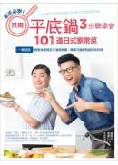 新手必學!只用平底鍋,3步驟學會101道日式家常菜:一鍋到底,輕鬆快速搞定少油無負擔、簡單又健康的超好吃料理