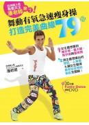 亞洲超人氣有氧天王,潘老師來了!舞動有氧急速瘦身操,打造完美曲線79招!(附30分鐘Funky Dance課程DVD)