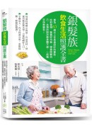 銀髮族飲食生活照護全書:專為65歲以上年長者設計的餐點,吃對食物、營養好均衡,學會照顧自己,並預防與改善身體不適,一起攜手快樂變老!