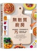 無麩質廚房:排除過敏源,打造無毒健康生活,75道無麩質料理、點心與飲品完美提案