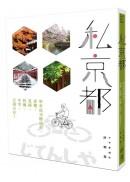私京都:單車徒步輕旅行,春櫻、夏綠、秋楓、冬雪,自遊自在!