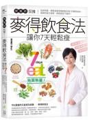 營養師狂推!麥得飲食法讓你7天輕鬆瘦 :免算熱量,專職減重營養師教你每7天聰明挑食,餐餐吃飽又健康,輕鬆瘦身不復胖!