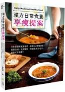 漢方日常食養享瘦提案:日本藥膳師親身實證,善用自己專屬體質,選對食材、吃對屬性,輕鬆甩肉20公斤、健康又不復胖!