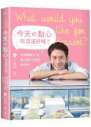 今天的點心吃這道好嗎?:折田菓舖101道超人氣打卡名點隨你選!