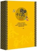 希望.新生【四季法語】禮物書盒