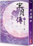 羋月傳 第六卷(完)