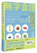 無字食譜:圖解100道簡易又健康的料理,從開胃菜、主菜到甜點、飲料,讓你優雅地完成一桌美食