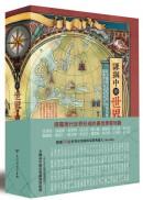 課綱中的世界史:從全球化、文化交流到現代性的反思,縱觀世界的形成與展望