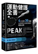 運動健護全書:四大法則、三十關鍵,以科學方法有效提升體能成果