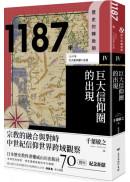 【歷史的轉換期4】1187年 巨大信仰圈的出現