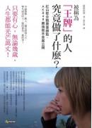被稱為「王牌」的人究竟做了什麼?:紅白歌合戰舞臺總監、AKB48幕後推手首度公開