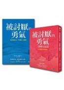 被討厭的勇氣套書(2冊)