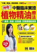 神奇!中醫臨床實證植物精油療法