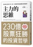 主力的思維:日本神之散戶cis,發一條推特就能撼動日經指數【隨書附2020年趨勢解析與投資規劃】