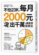 不怕23K,每月2000元滾千萬の雞尾酒投資法