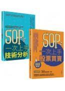 SOP一次上手 投資套書:冏星人強力推薦 《SOP一次上手股票買賣》+《SOP一次上手技術分析》
