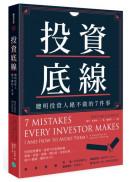 投資底線:聰明投資人絕不做的7件事