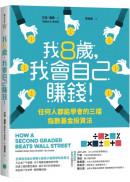 我8歲,我會自己賺錢!:任何人都能學會的三檔指數基金投資法