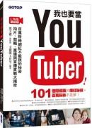 我也要當 YouTuber!百萬粉絲網紅不能說的秘密:拍片、剪輯、直播與宣傳實戰大揭密