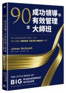 90堂成功領導和有效管理大師班:偉大企業家和管理學大師的一句話,教你具體應用團隊領導、計畫決策、組織變革的智慧
