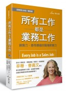 所有工作都是業務工作:銷售力,最有價值的職場軟實力