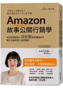 Amazon故事公關行銷學:向亞馬遜創辦人貝佐斯學習溝通技巧,優化企業和個人品牌價值