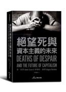 絕望死與資本主義的未來