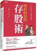 理科阿伯的存股術:股素人、卡小孜教你資產翻倍的12個選股方法!